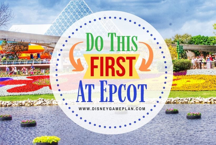 When you visit the Disney Epcot park during your stay, make sure you arrive early and do these things first as soon as you arrive.